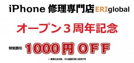 3周年記念1000円OFF