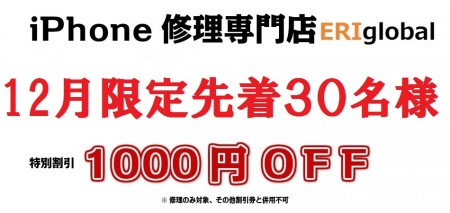 12月限定1000円OFF