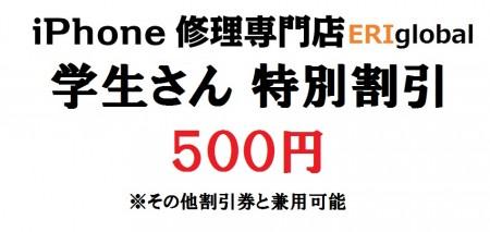 学生500円割引