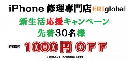3月新生活応援1000円OFF
