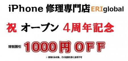 オープン4周年記念1000円OFF